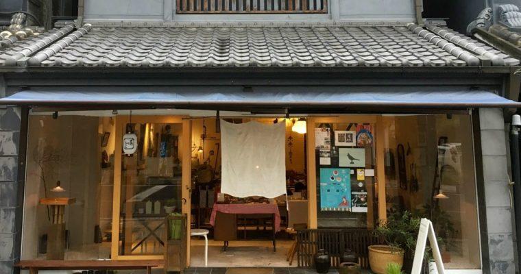 出店者|茂 | 呂(栃木市)