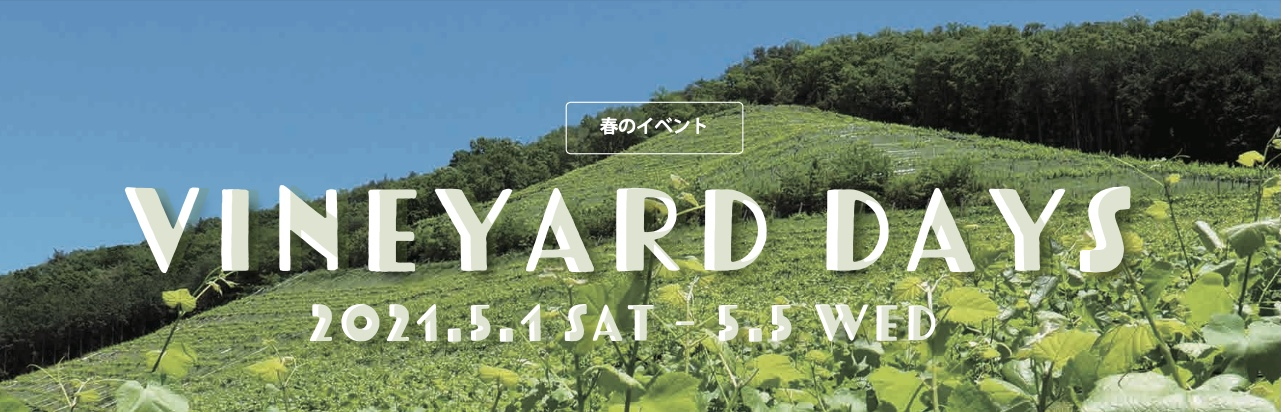 2021年5月1日〜5日 VINEYARD DAYS